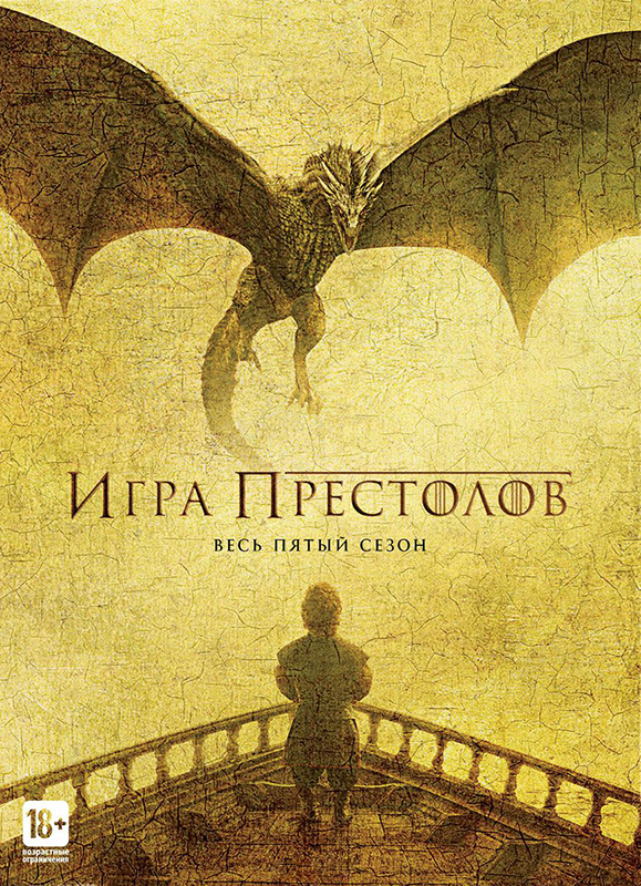 Игра престолов. Сезон 5 (5 DVD) Game of Thrones