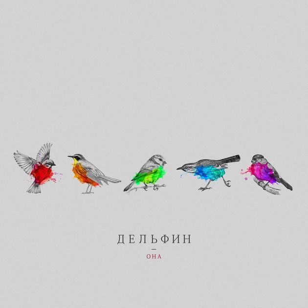 Дельфин – Она (LP)