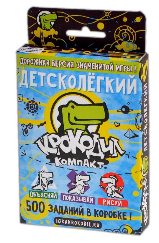 Настольная игра Крокодил ДетскоЛегкийНастольная игра Крокодил ДетскоЛегкий – это специальное детское издание крокодила в маленькой дорожной коробке.<br>