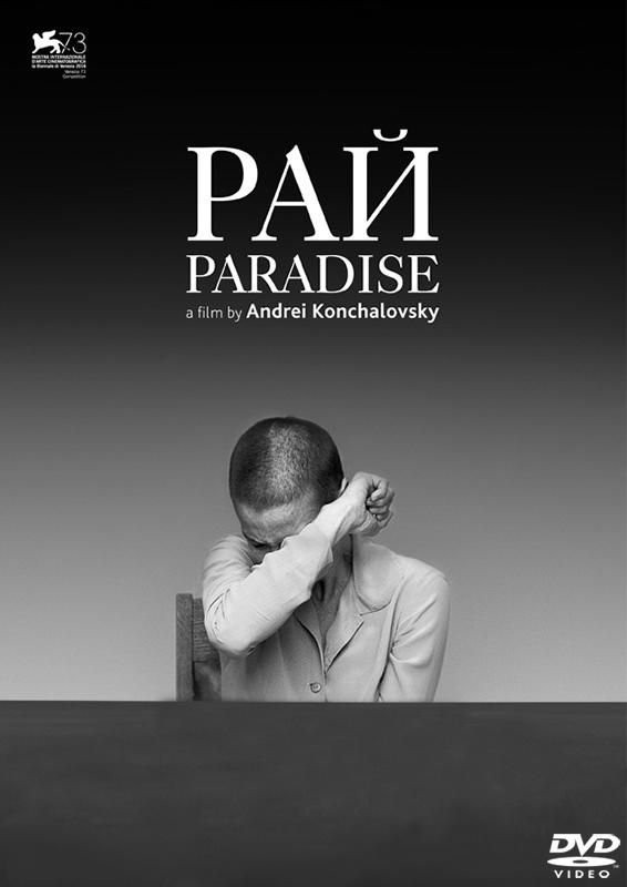 Рай Paradise