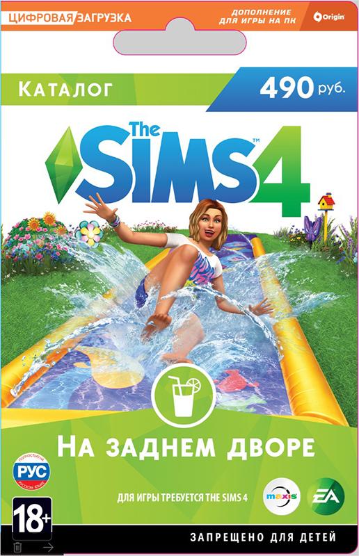 The Sims 4 На заднем дворе. Каталог (Цифровая версия)Подарите своим симам задний двор для полноценного отдыха с The Sims 4: На заднем дворе. Дополнение/<br>