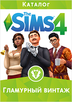 The Sims 4 Гламурный винтаж. Каталог (Цифровая версия)Пора вашим персонажам пожить в роскоши с The Sims 4 Гламурный винтаж. Оденьте персонажей в винтажную одежду и аксессуары, а затем попробуйте нанести макияж за туалетным столиком. Украсьте дом своего персонажа причудливой мебелью и даже наймите дворецкого, который будет исполнять все пожелания.<br>