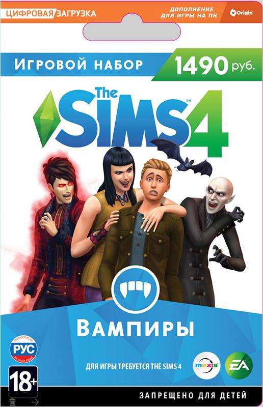 The Sims 4 Вампиры. Игровой набор (Цифровая версия)В дополнении The Sims 4. Вампиры превратите своих персонажей в могущественных вампиров и живите вечно в новой мрачной местности. Создавайте разнообразных вампиров при помощи новых инструментов и откройте уникальные силы, которые придадут персонажам сверхъестественные способности. Скройтесь в Форготн Холлоу, постройте себе убежище и общайтесь с другими бессмертными.<br>