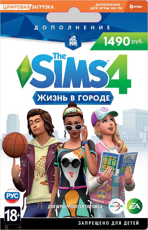 The Sims 4 Жизнь в городе. Дополнение (Цифровая версия)В дополнении The Sims 4. Жизнь в городе персонажи могут испытать на себе все прелести жизни бок о бок с другими персонажами. Взбираясь по карьерной лестнице, переселяйтесь из маленькой квартирки в пентхаус!<br>