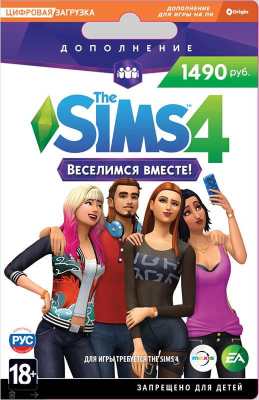 The Sims 4 Веселимся вместе. Дополнение [PC, Цифровая версия] (Цифровая версия) the sims 4 кошки и собаки дополнение [pc цифровая версия] цифровая версия