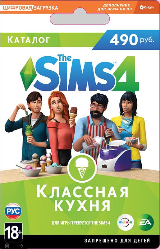 The Sims 4 Классная кухня. Каталог (Цифровая версия)Преобразите ваши кухни и придайте им современный вид, благодаря изящным приборам из нержавеющей стали и новой, достойной гурманов мебели.<br>