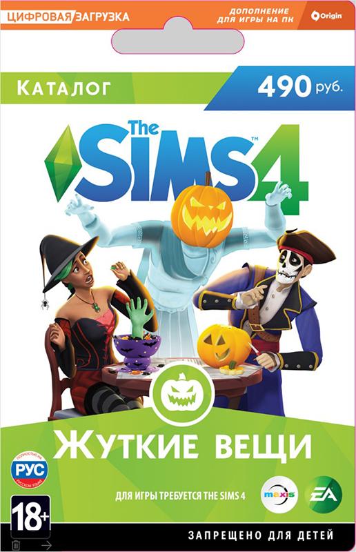 The Sims 4 Жуткие вещи – Каталог (Цифровая версия)Преображайте дома симов с помощью омерзительно веселых украшений. Наряжайте симов в костюмы и делайте им макияж, чтобы придать особо жуткий вид. Научитесь работать на новом станке для вырезания тыквенных голов. Устройте жуткую вечеринку на радость всем.<br>