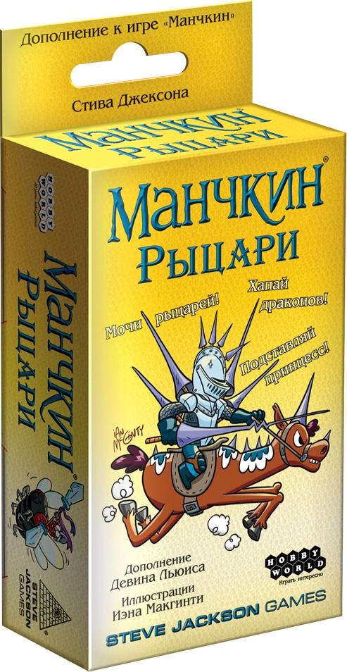 Настольная игра Манчкин: Рыцари настольная игра настольная игра hobby world манчкин рыцари 1700