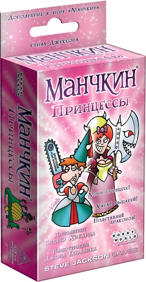 Настольная игра Манчкин: ПринцессыЗамешай набор Манчкин: Принцессы в классический Манчкин, и твоя подземельная быль станет настоящей сказкой!<br>