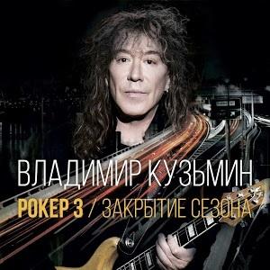 Владимир Кузьмин – Рокер 3 / Закрытие сезона (CD)Рокер 3/ Закрытие сезона – новый, долгожданный альбом Владимира Кузьмина.<br>