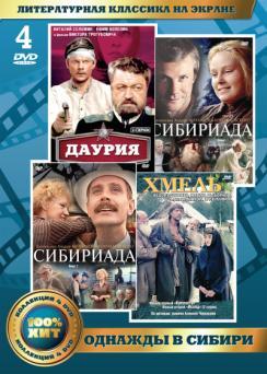 Золотой фонд отечественного кино. Однажды в Сибири (4 DVD)Представляем вашему вниманию фильмы Сибириада, Даурия и Хмель.<br>
