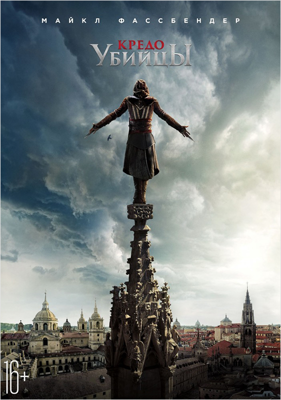 Кредо убийцы (DVD) Assassin's Creed
