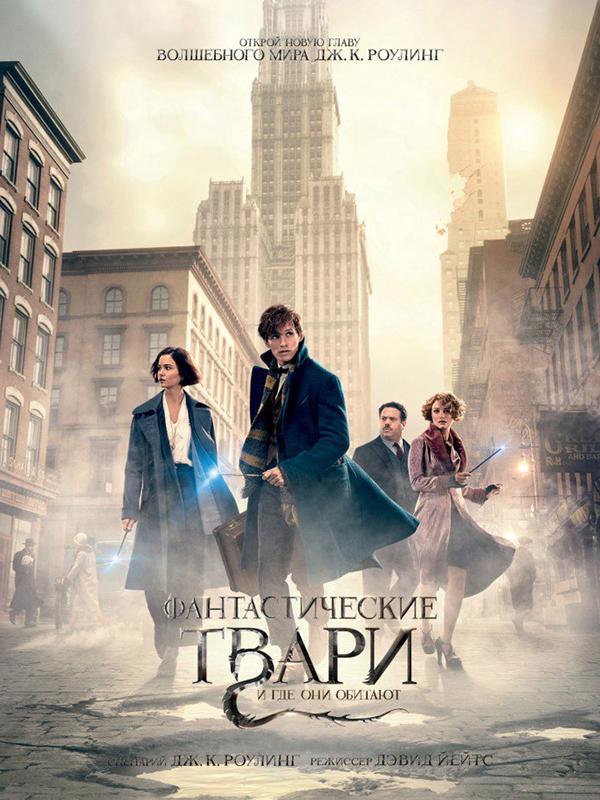 Фантастические твари и где они обитают (DVD) Fantastic Beasts and Where to Find Them