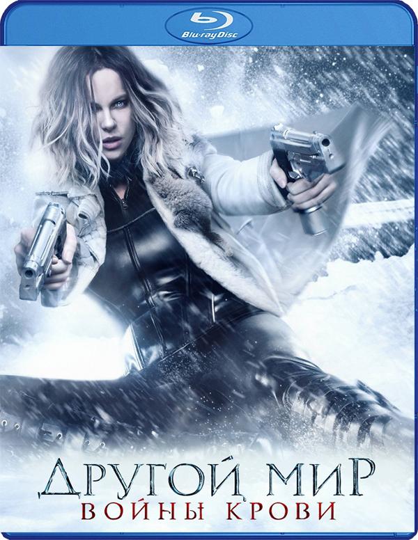 Другой мир: Войны крови (Blu-ray) Underworld: Blood WarsВоительница-вампир Селена вступает в свой последний и решающий бой между оборотнями и кланом вампиров, который её предал.<br>