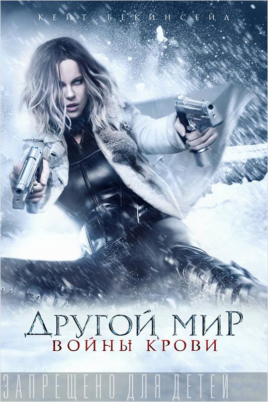 Другой мир: Войны крови (DVD) Underworld: Blood WarsВоительница-вампир Селена вступает в свой последний и решающий бой между оборотнями и кланом вампиров, который её предал.<br>