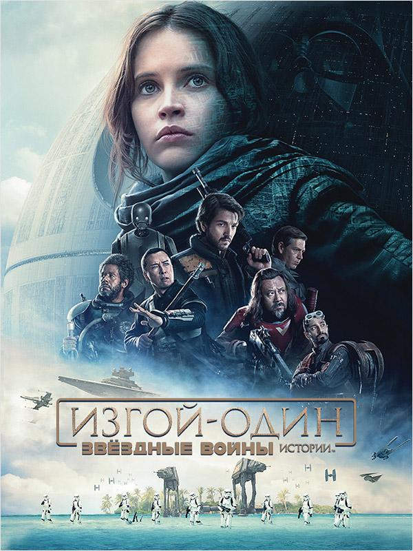 Изгой-один: Звёздные войны. Истории (DVD) Rogue One