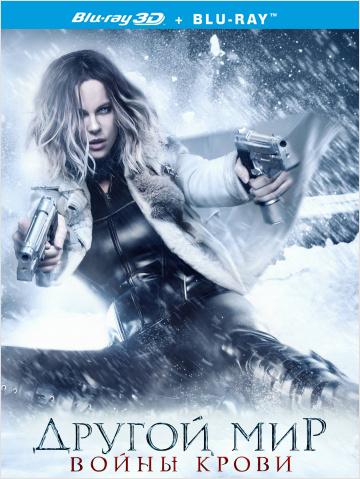 Другой мир: Войны крови (Blu-ray 3D + 2D) Underworld: Blood WarsВоительница-вампир Селена вступает в свой последний и решающий бой между оборотнями и кланом вампиров, который её предал.<br>