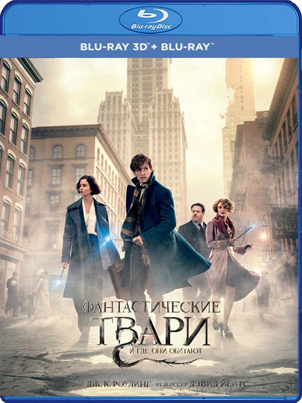 Фантастические твари и где они обитают (Blu-ray 3D + 2D) Fantastic Beasts and Where to Find Them