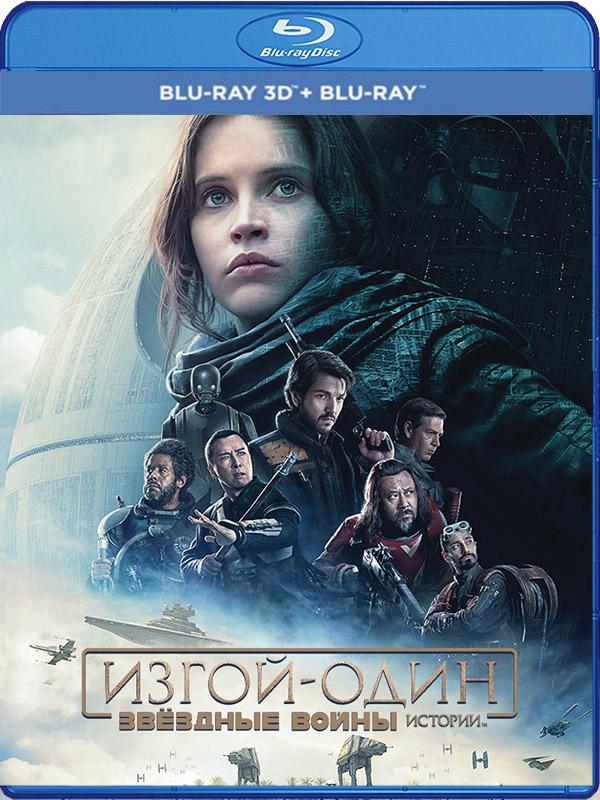 Изгой-один: Звёздные войны. Истории (Blu-ray 3D + 2D) Rogue One