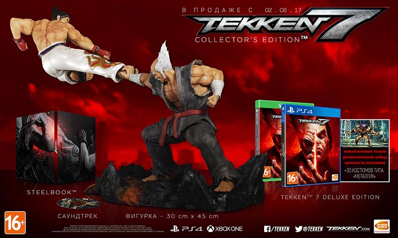 Tekken 7. Collectors Edition [Xbox One]Узнайте, чем завершится история клана Мисима и выясните, что было причиной каждой схватки в этой войне. Вас ждут красивейшие сюжетные поединки и напряженные дуэли с соперниками и друзьями, которые станут еще острее с обновленной боевой системой.<br>