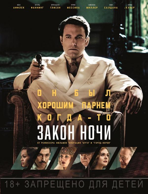 Закон ночи (DVD)