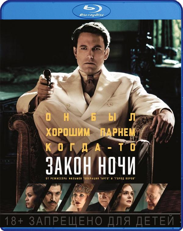 Закон ночи (Blu-ray) Live by NightДействие фильма Закон ночи происходит в Америке времен сухого закона. Главный герой картины, сын полицейского, зарабатывает бутлегерством, в результате чего он оказывается вовлечен в жизнь криминального мира.<br>