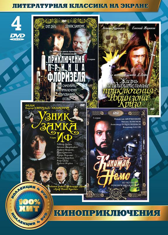 Литературная классика на экране: Киноприключения (4 DVD)