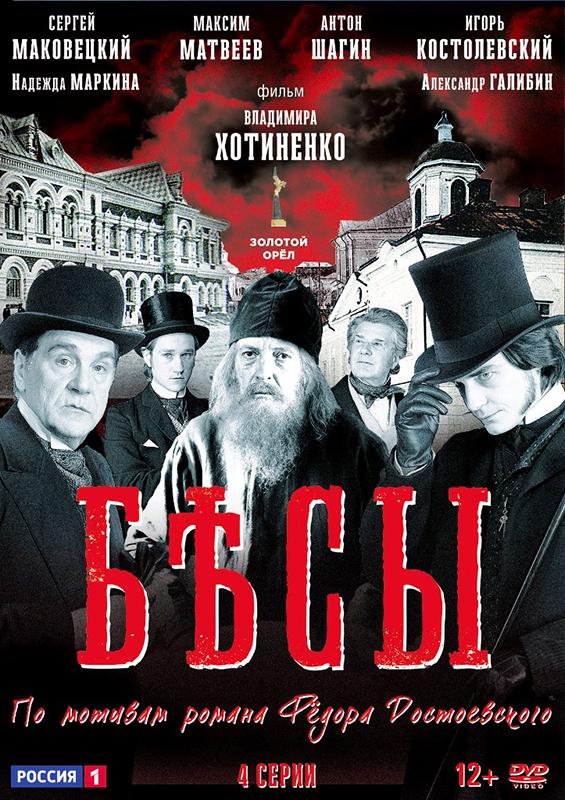 Бесы: Серии 1–4 (DVD)Конец 19-го века. В губернском городе N происходит серия загадочных убийств. На место преступления приезжает столичный следователь Горемыкин.<br>