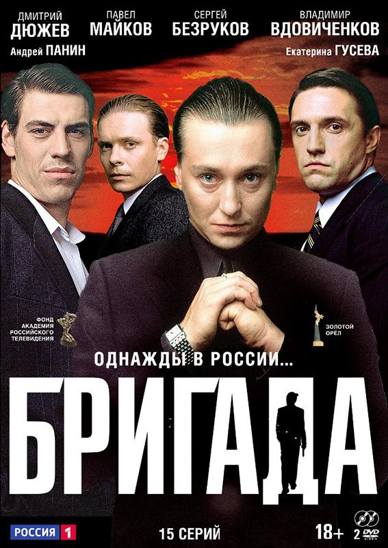 Бригада: Серии 1–15 (2 DVD)Это история четырех друзей детства, обычных московских парней, Саши Белого, Космоса, Пчелы и Фила, выросших в одном дворе.<br>