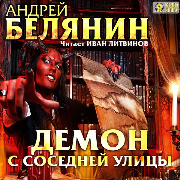 Белянин Андрей Демон с соседней улицы (цифровая версия) (Цифровая версия)