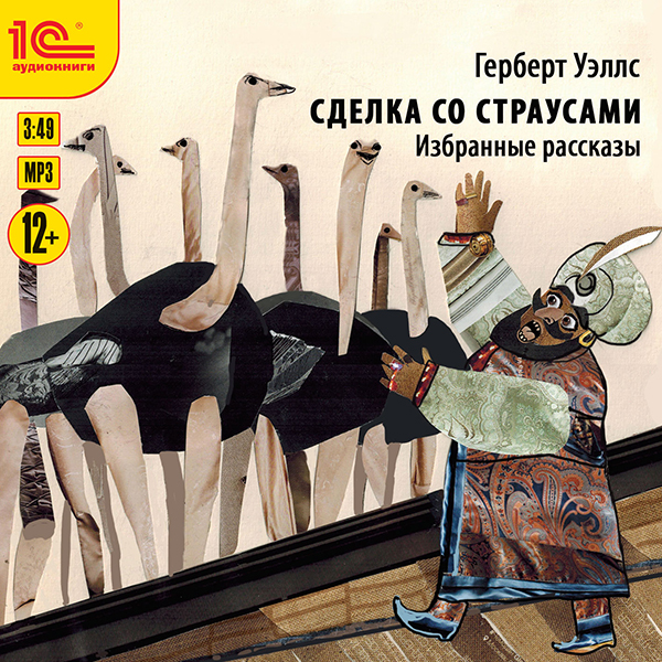 Сделка со страусами. Избранные рассказы (цифровая версия) (Цифровая версия) фото