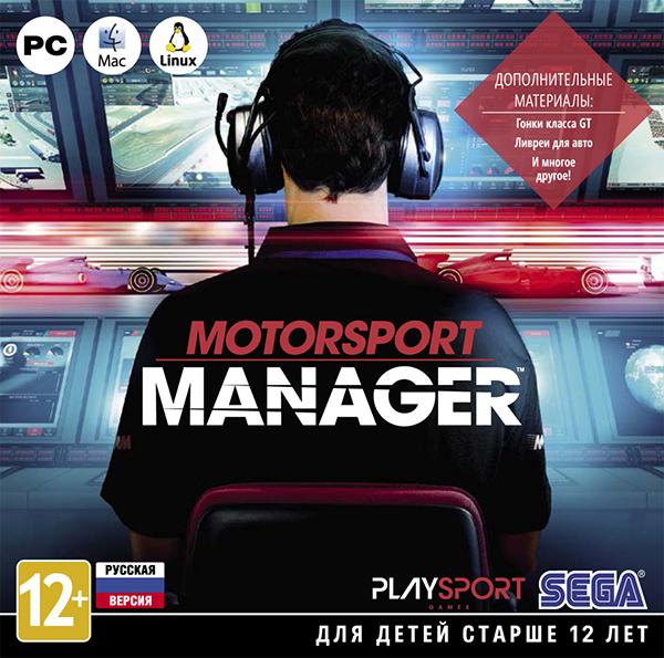 Motorsport Manager [PC-Jewel]Motorsport Manager – это лучший в своем классе спортивный менеджер для любителей автогонок. Управление командой, создание автомобилей и полное погружение в увлекательный спортивный мир.<br>