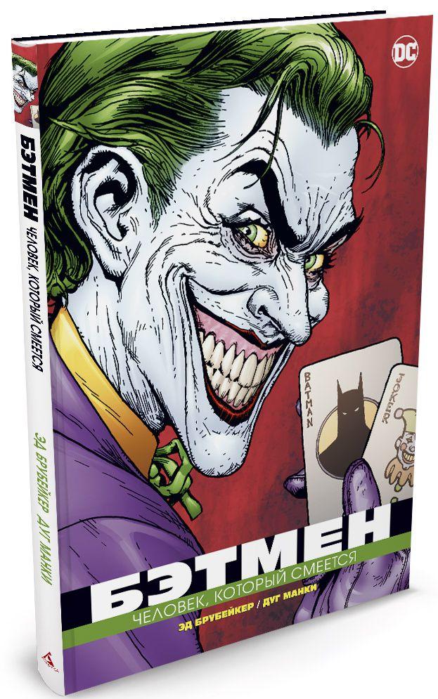 Эд Брубейкер, Дуг Манки Комикс Бэтмен: Человек, который смеется – Издание Люкс