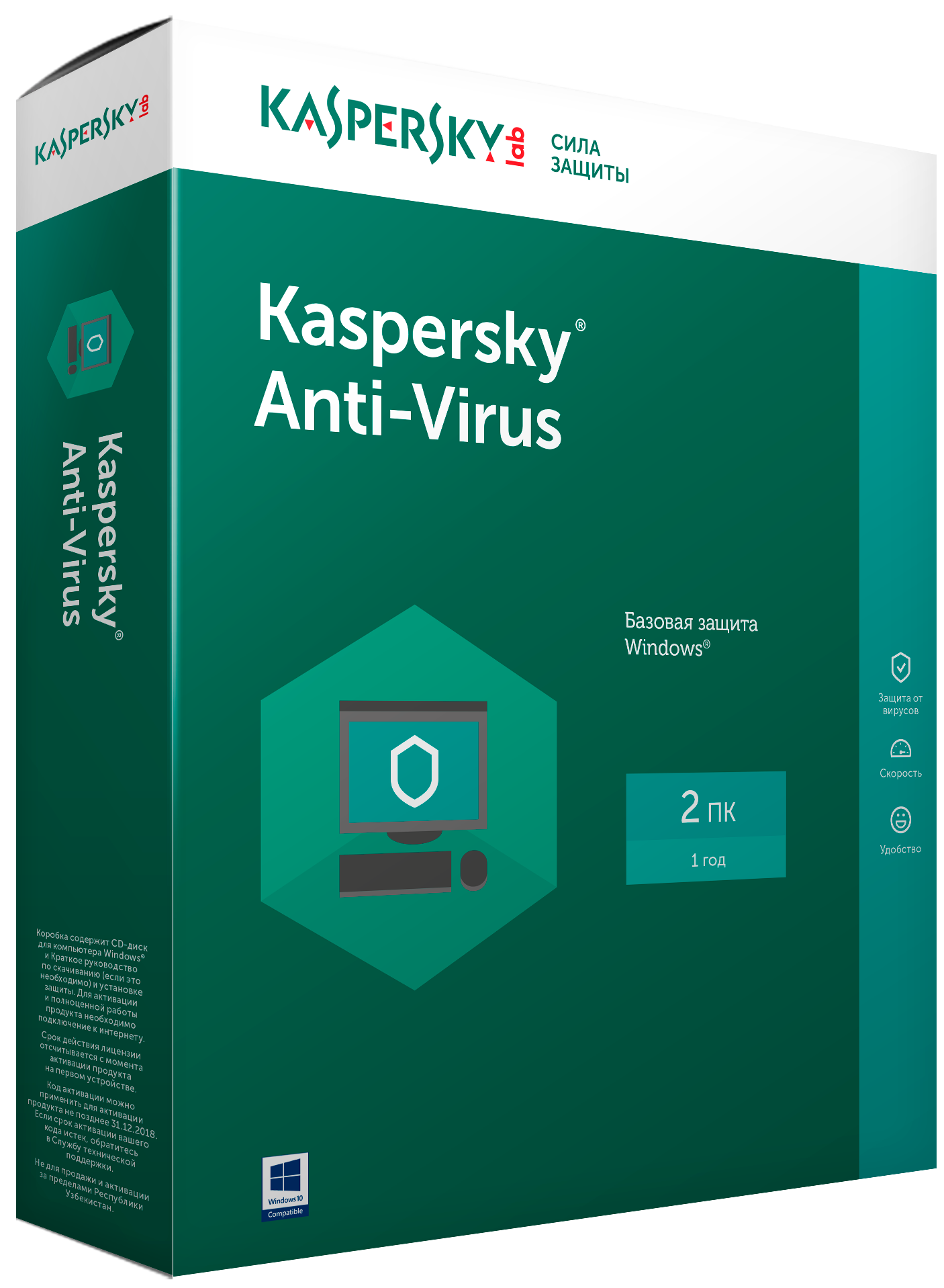 Kaspersky Anti-Virus Russian Edition (2 ПК, 1 год) kaspersky anti virus russian edition продление для 2 пк 1 год цифровая версия
