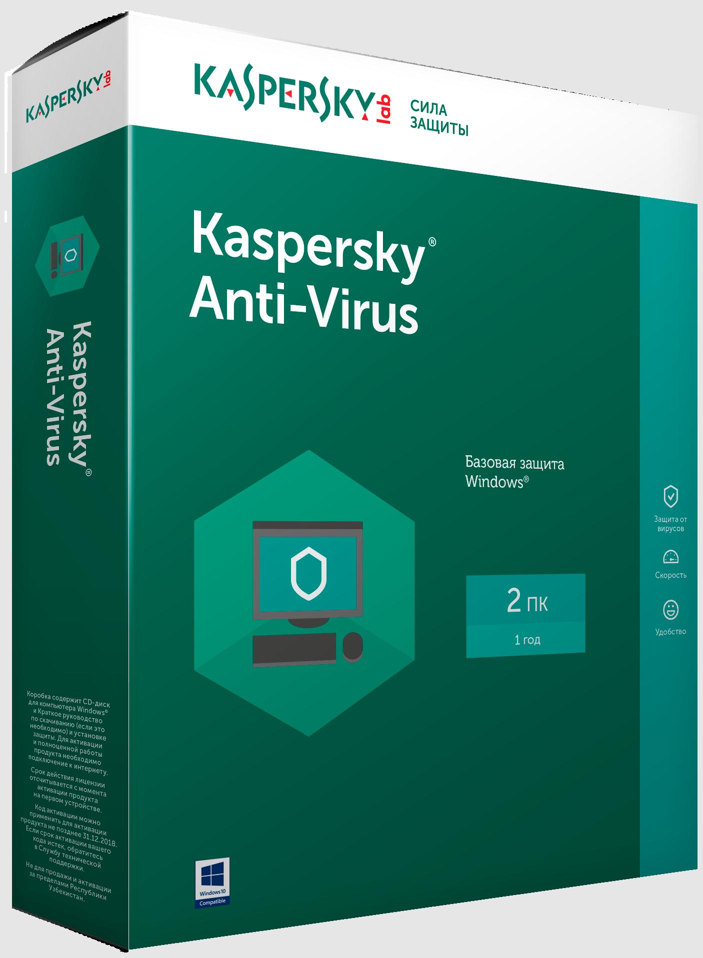 Kaspersky Anti-Virus Russian Edition (2 ПК, 1 год)Kaspersky Anti-Virus – это решение для базовой защиты компьютера от основных видов интернет-угроз.<br>