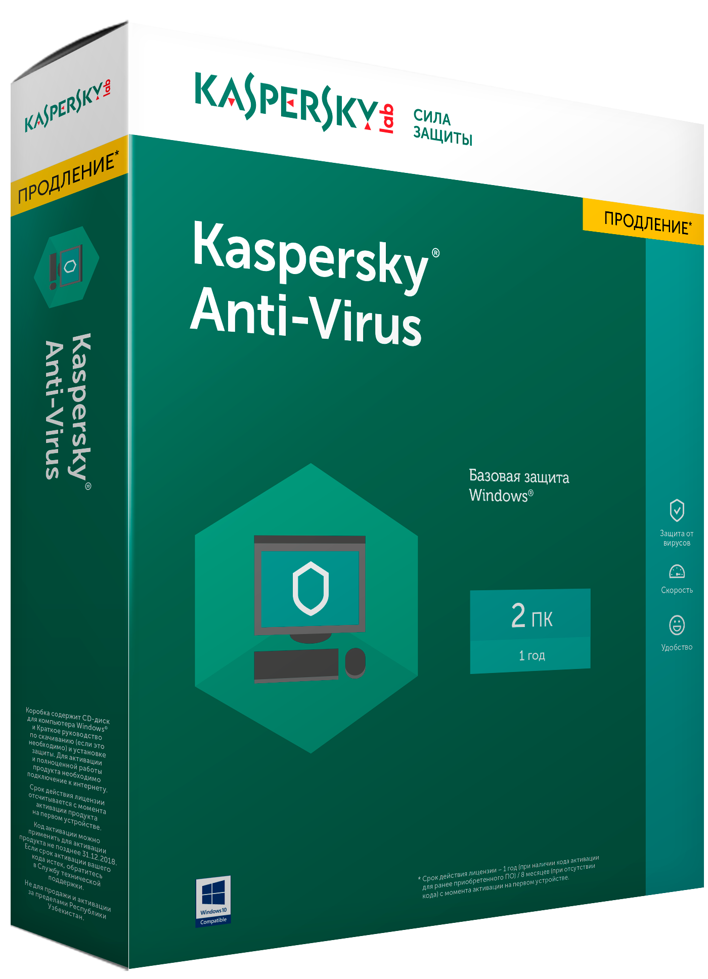 Kaspersky Anti-Virus Russian Edition. Продление (2 ПК 1 год).