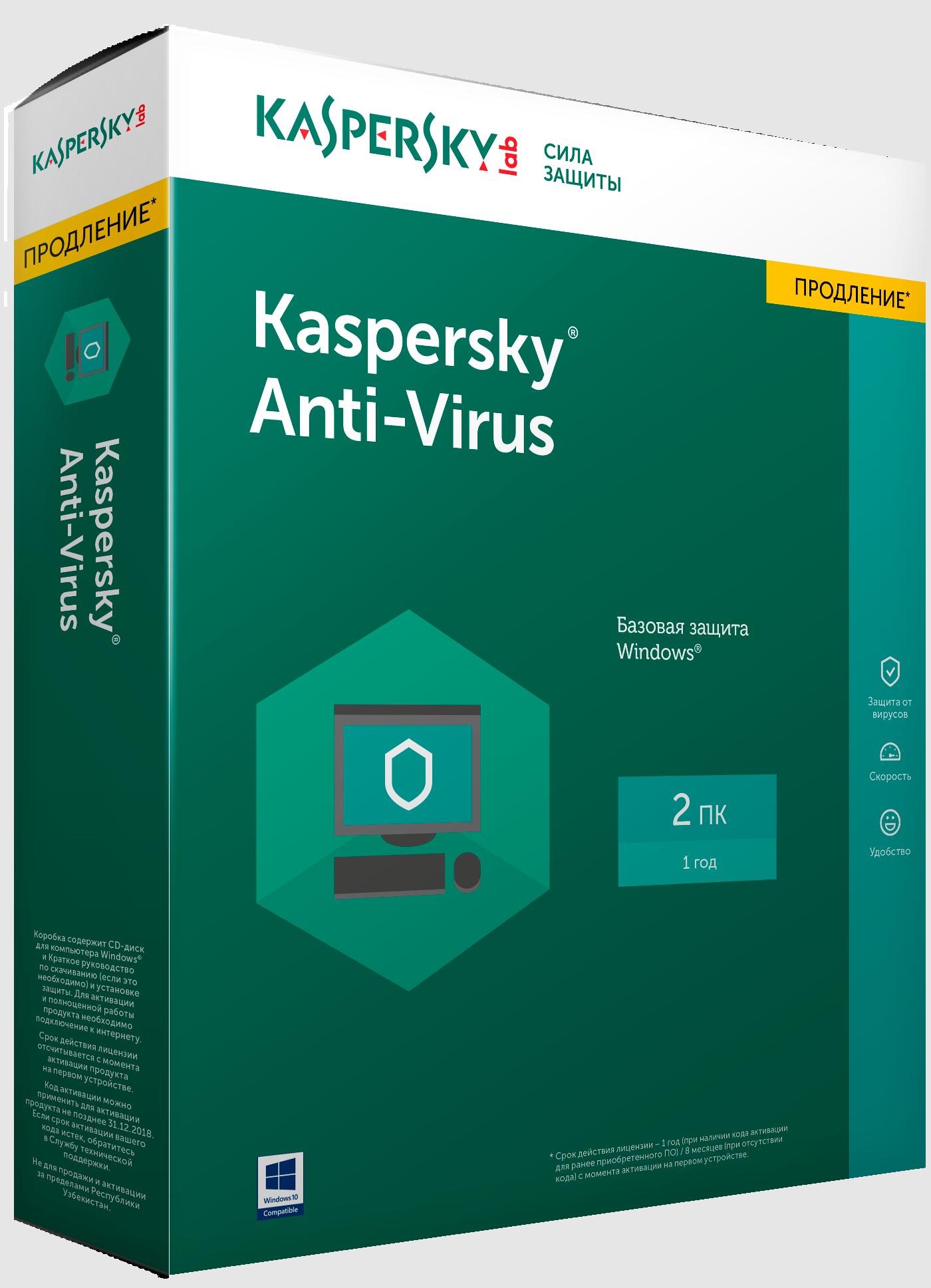 Kaspersky Anti-Virus Russian Edition. Продление (2 ПК, 1 год)Kaspersky Anti-Virus – это решение для базовой защиты компьютера от основных видов интернет-угроз.<br>