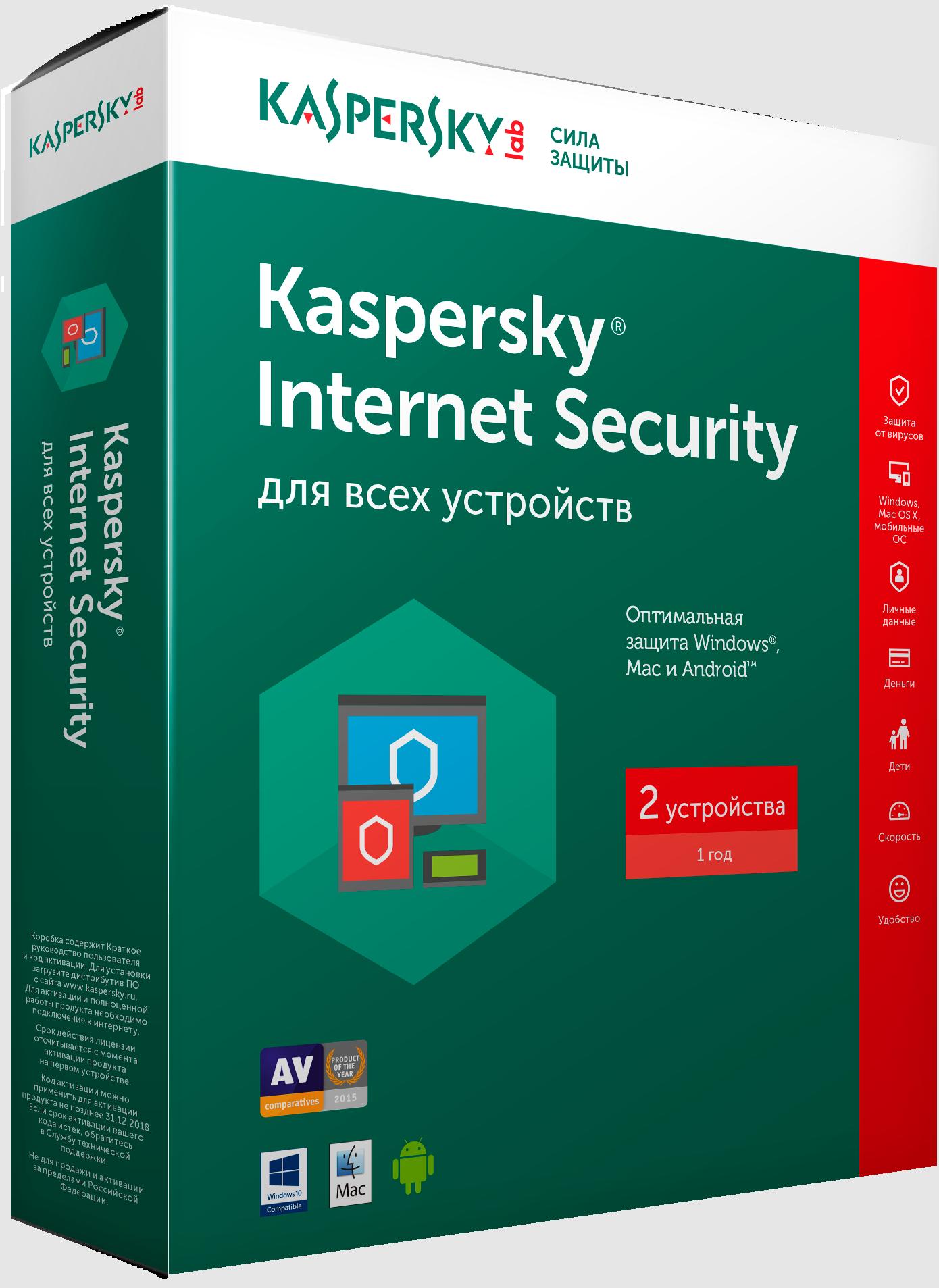Kaspersky Internet Security для всех устройств (2 устройства, 1 год)