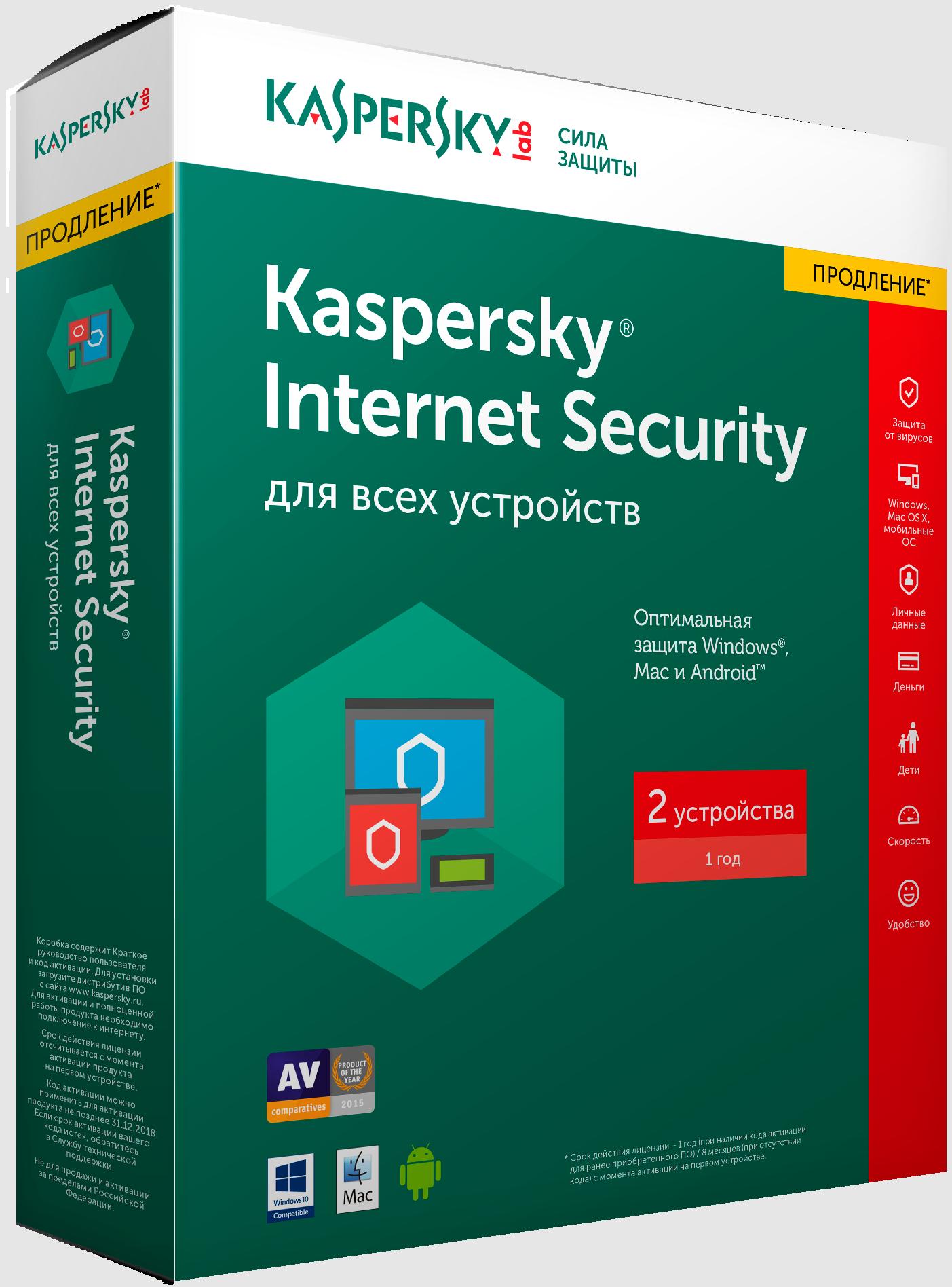 Kaspersky Internet Security для всех устройств. Продление (2 устройства, 1 год)Kaspersky Internet Security для всех устройств &amp;ndash; единое комплексное решение для защиты любых устройств на платформах Windows, Android и Mac OS.<br>