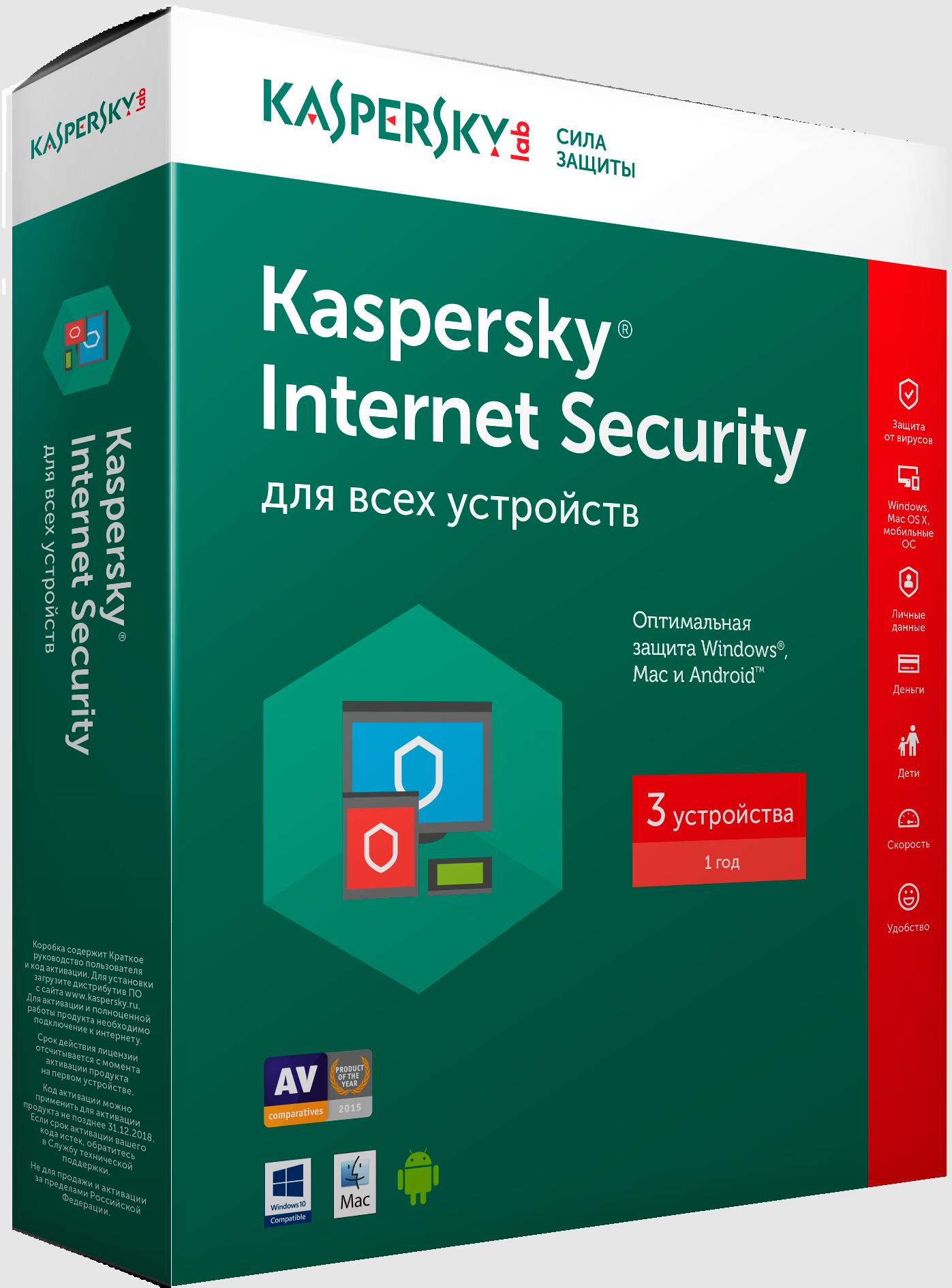 Kaspersky Internet Security для всех устройств (3 устройства, 1 год)Kaspersky Internet Security для всех устройств – единое комплексное решение для защиты любых устройств на платформах Windows, Android и Mac OS.<br>