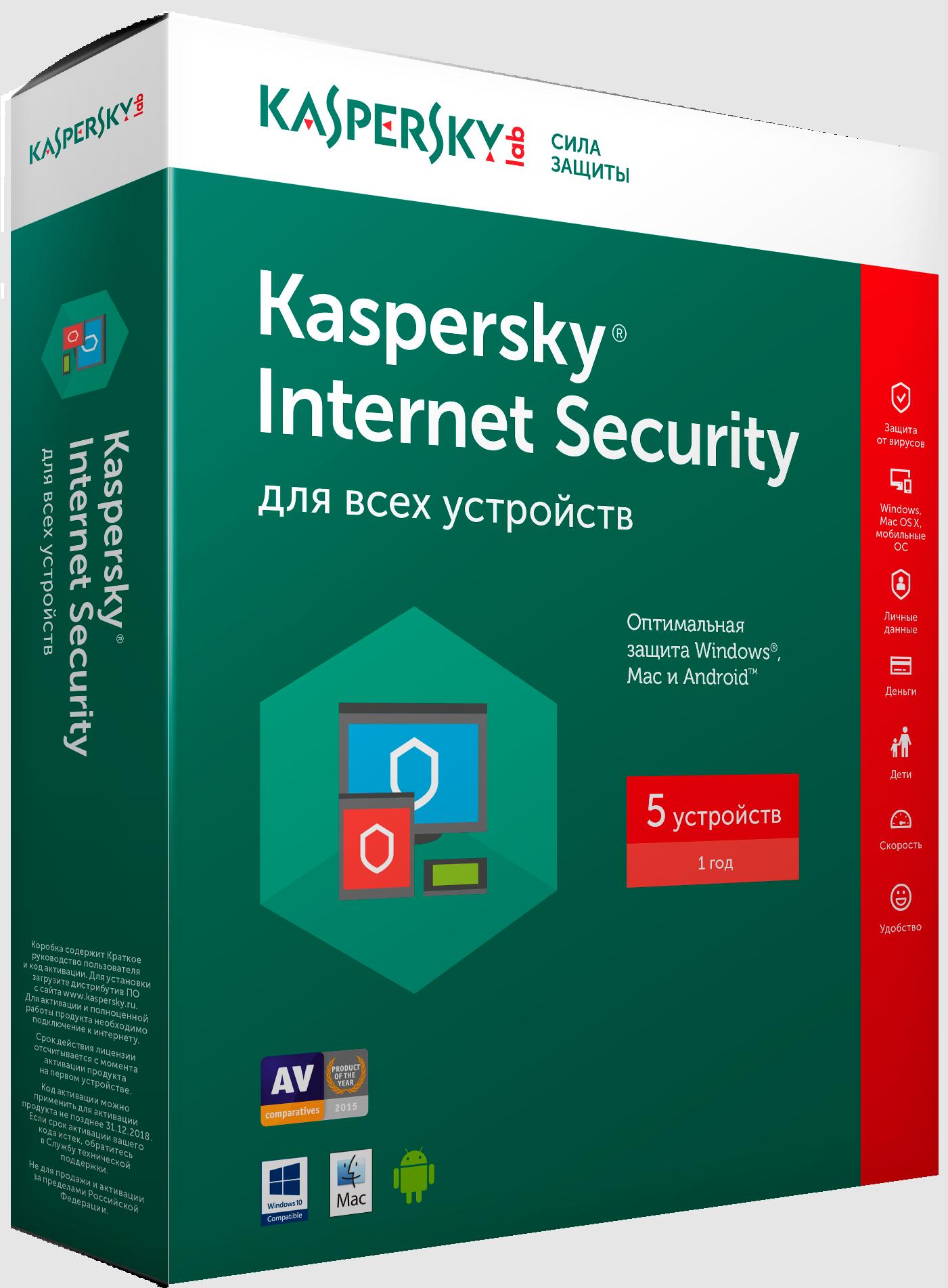 Kaspersky Internet Security для всех устройств (5 устройств, 1 год)Kaspersky Internet Security для всех устройств &amp;ndash; единое комплексное решение для защиты любых устройств на платформах Windows, Android и Mac OS.<br>