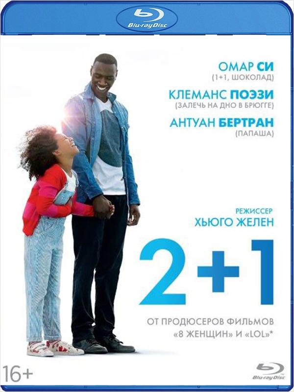 2+1 (Blu-ray) Demain tout commenceВ фильме 2+1 жизнь главного героя была легка и беззаботна ровно до тех пор, пока одна из его бывших не подкинула ему грудного ребёнка. Решив, что такая проблема ему не нужна, он поехал искать мать малышки Глории. Но все сложилось иначе…<br>