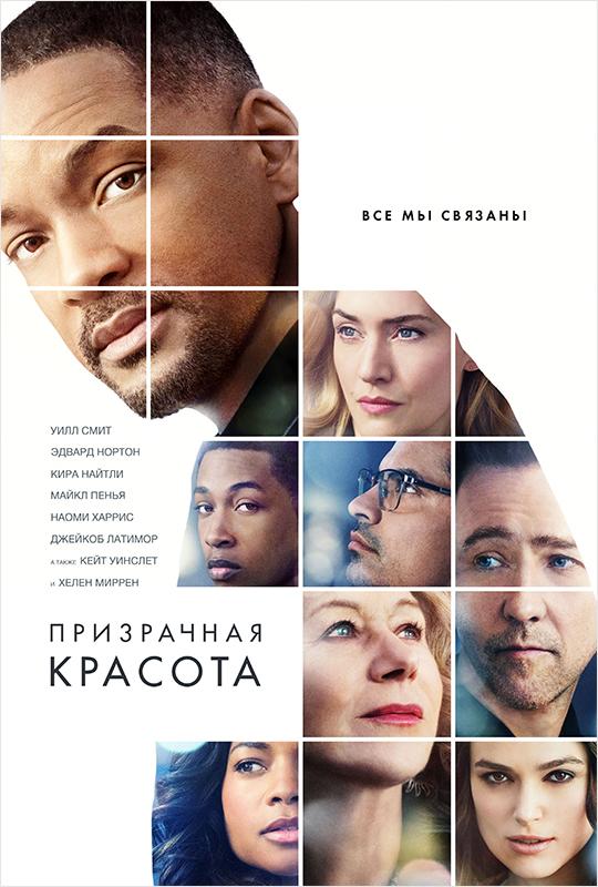 Призрачная красота (DVD)