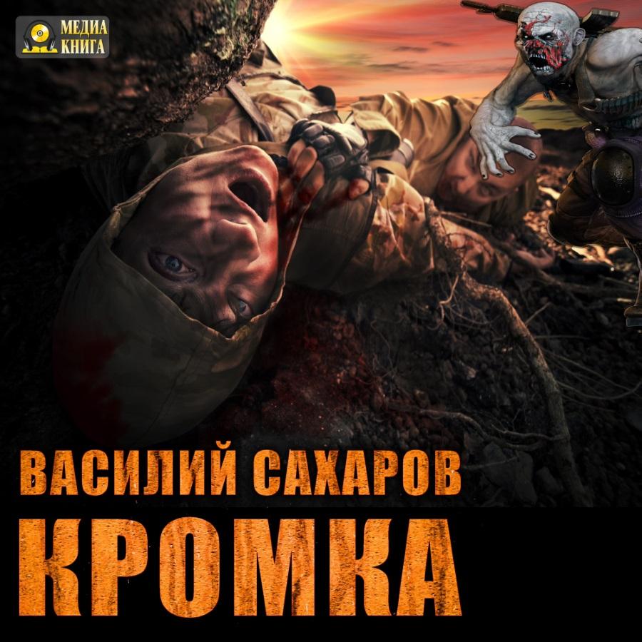 Василий Сахаров Кромка. Книга 1 (Цифровая версия) василий сахаров вице адмирал