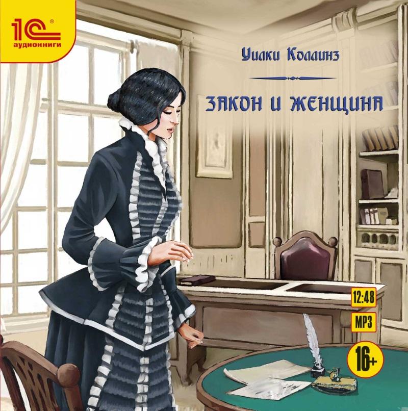 Закон и женщинаЗакон и женщина – один из интереснейших детективно-приключенческих романов Уильяма Уилки Коллинза с искусно построенным сюжетом.<br>