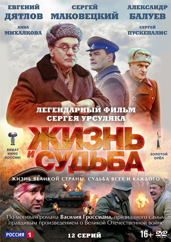 Жизнь и судьба: Серии 1–12 (DVD)Сюжет разворачивается в 1942-1943 годы, в период обороны Сталинграда. Еврей Виктор Штрум &amp;ndash; талантливый физик-ядерщик, работающий в одном из институтов страны над созданием атомной бомбы.<br>