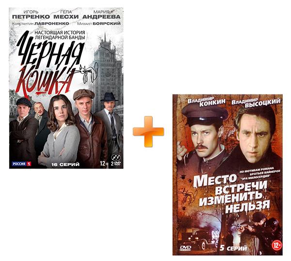 Черная кошка: Серии 1–16 + Место встречи изменить нельзя: Серии 1–5 (2 DVD)