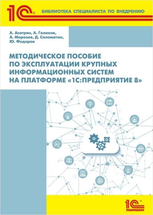 Методическое пособие по эксплуатации крупных информационных систем на платформе «1С:Предприятие 8» (Цифровая версия)
