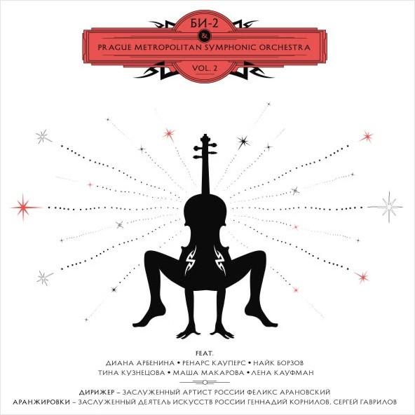 Би-2 – Prague Metropolitan Symphonic Orchestra. Vol. 2 (CD)Альбом Би-2 – Prague Metropolitan Symphonic Orchestra. Vol. 2 был записан группой в 2016 году вместе с Пражским симфоническим оркестром.<br>