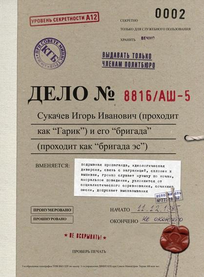 Бригада С – Дело 8816/АШ-5 – Полная антология группы (9 CD + 3 DVD)